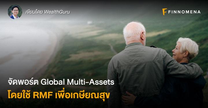 จัดพอร์ต Global Multi-Assets โดยใช้ RMF เพื่อเกษียณสุข
