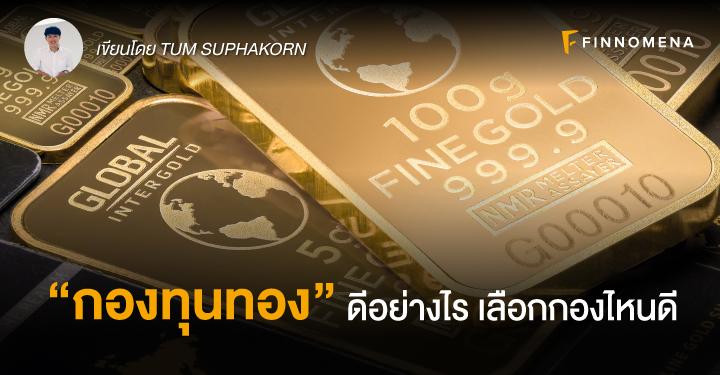 gold fund กองทุนทอง
