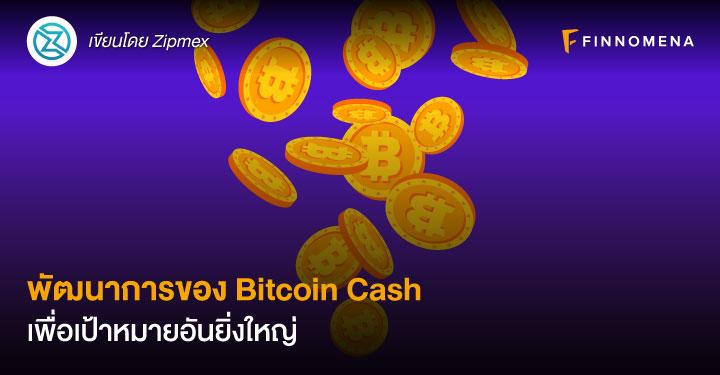 พัฒนาการของ Bitcoin Cash เพื่อเป้าหมายอันยิ่งใหญ่