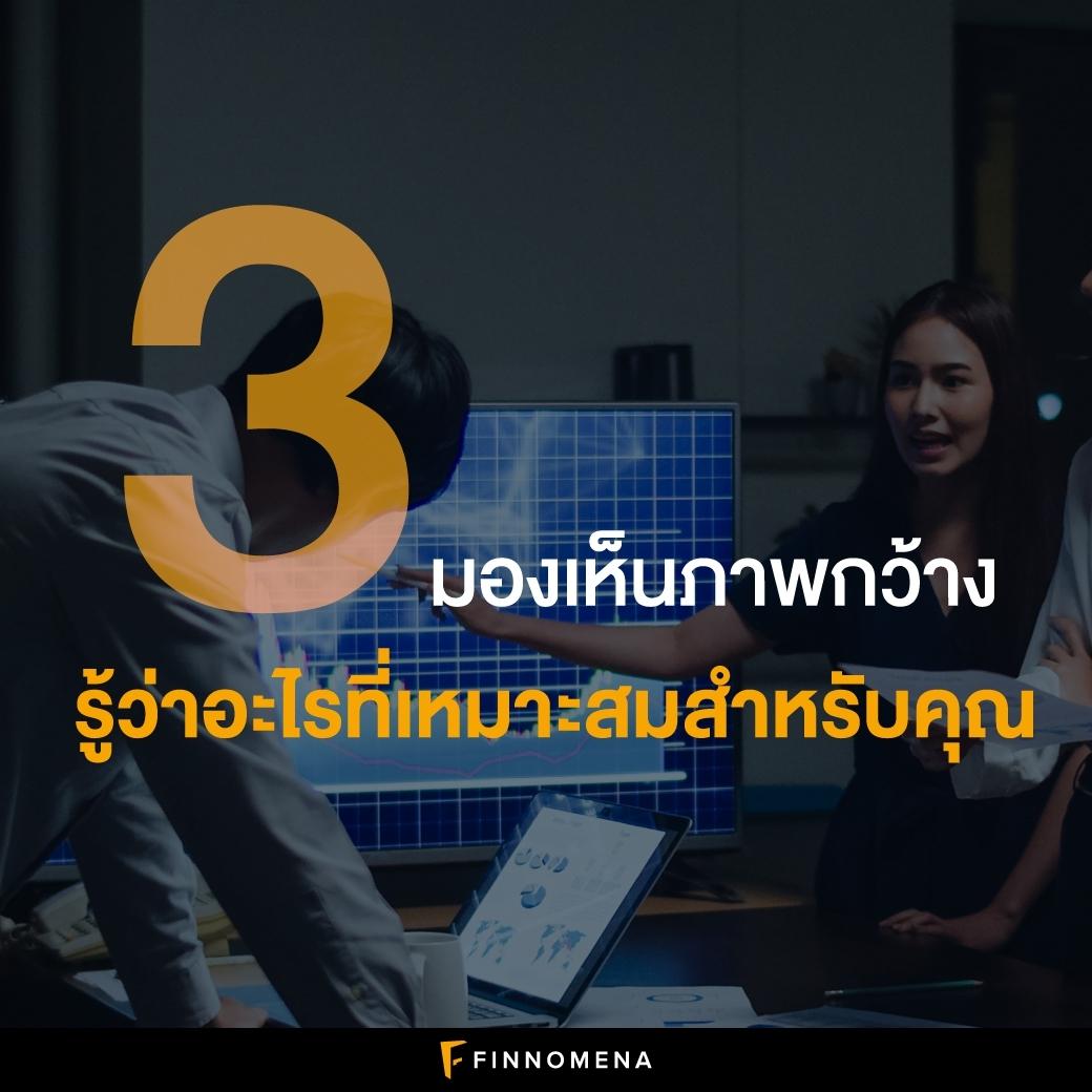 3 โอกาสสร้างผลตอบแทนที่คุณพลาด ถ้าไม่มีที่ปรึกษาการลงทุน
