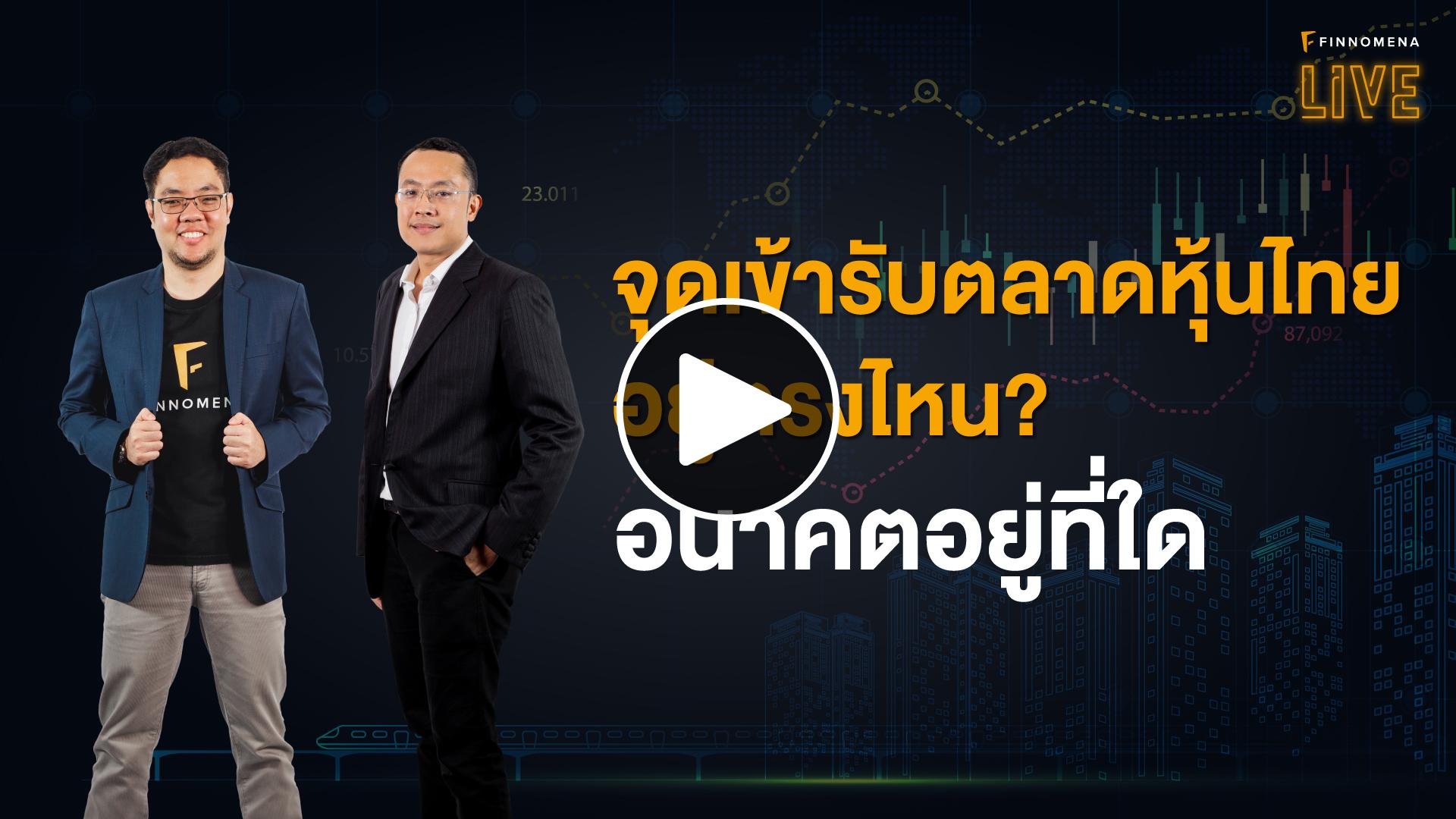จุดเข้ารับตลาดหุ้นไทยอยู่ตรงไหน อนาคตอยู่ที่ใด - FINNOMENA LIVE