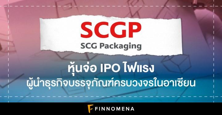 SCGP หุ้นจ่อ IPO ไฟแรง ผู้นำธุรกิจบรรจุภัณฑ์ครบวงจรในอาเซียน
