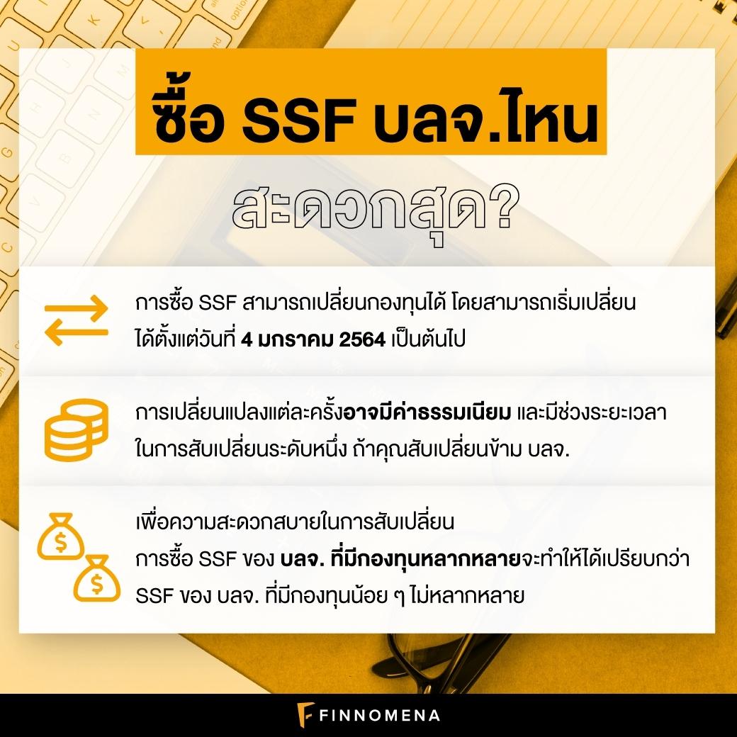 คัมภีร์มหากาพย์กองทุน SSF กองไหนดี ต้องซื้อไหม ซื้อได้เท่าไร? สุดยอดกองทุนลดหย่อนภาษีปี 2563