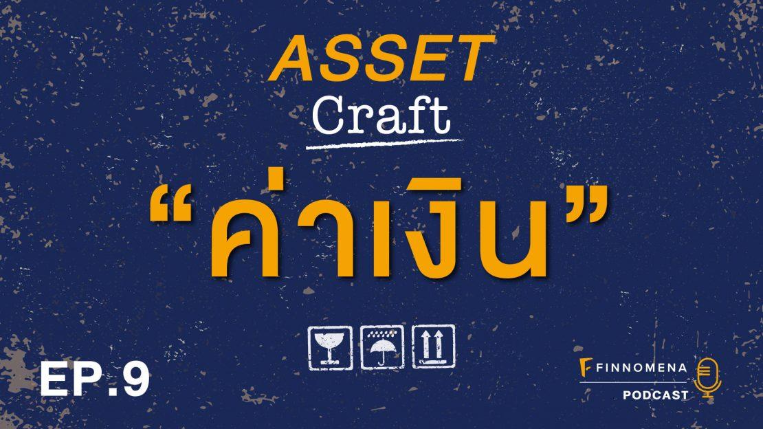 "Asset Craft Podcast Ep.8 : ""ค่าเงิน"""