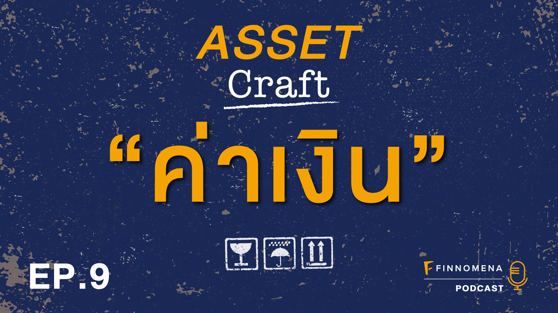 "Asset Craft Podcast Ep.8 : ""ค่าเงิน"""