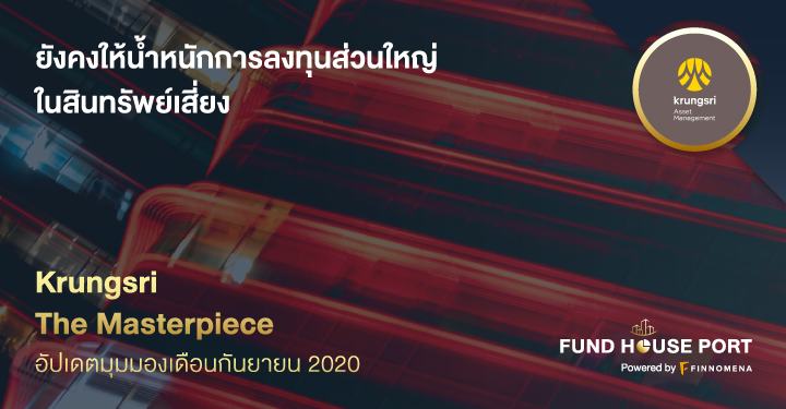 Krungsri The Masterpiece อัปเดตมุมมองเดือนกันยายน 2020: ยังคงให้น้ำหนักการลงทุนส่วนใหญ่ในสินทรัพย์เสี่ยง