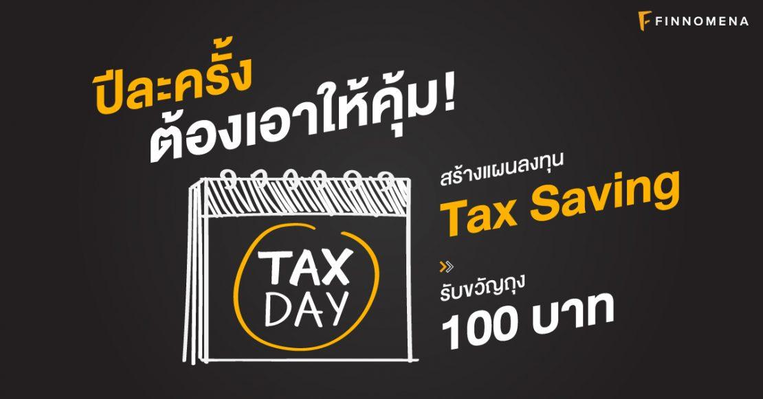 Tax Saving Promotion