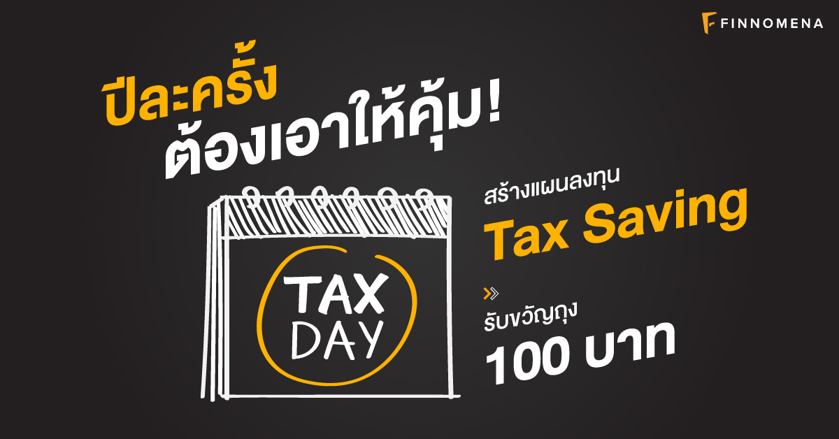 Tax Saving Promotion