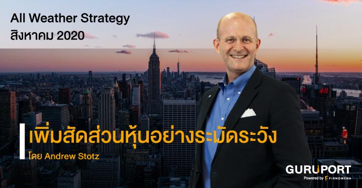 All Weather Strategy สิงหาคม 2020: เพิ่มสัดส่วนหุ้นอย่างระมัดระวัง