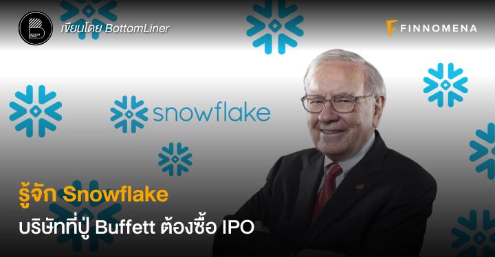 รู้จัก Snowflake บริษัทที่ปู่ Buffett ต้องซื้อ IPO