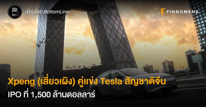 Xpeng (เสี่ยวเผิง) คู่เเข่ง Tesla สัญชาติจีน IPO ที่ 1,500 ล้านดอลลาร์