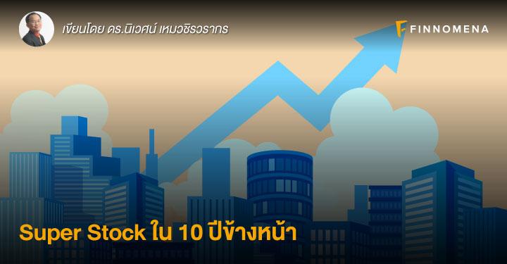 Super Stock ใน 10 ปีข้างหน้า