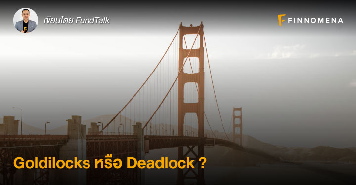 Goldilocks หรือ Deadlock ?