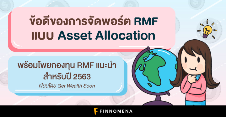 ข้อดีของการจัดพอร์ต RMF แบบ Asset Allocation พร้อมโพยกองทุน RMF แนะนำสำหรับปี 2563