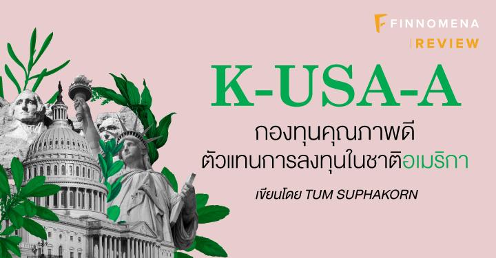 K-USA-A กองทุนคุณภาพดี ตัวแทนการลงทุนในชาติอเมริกา