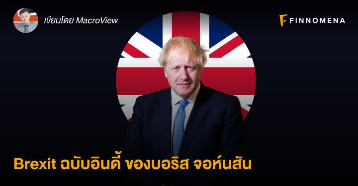 Brexit ฉบับอินดี้ ของบอริส จอห์นสัน