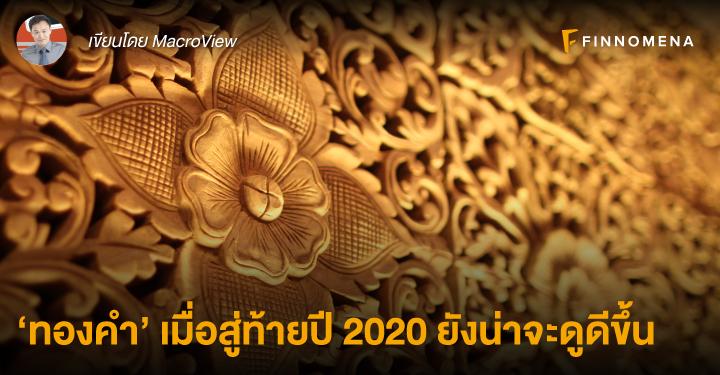 'ทองคำ' เมื่อสู่ท้ายปี 2020 ยังน่าจะดูดีขึ้น