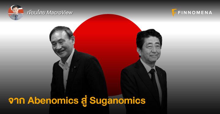 จาก Abenomics สู่ Suganomics