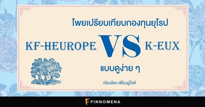 โพยเปรียบเทียบกองทุนยุโรป: KF-HEUROPE V.S. K-EUX แบบดูง่าย ๆ