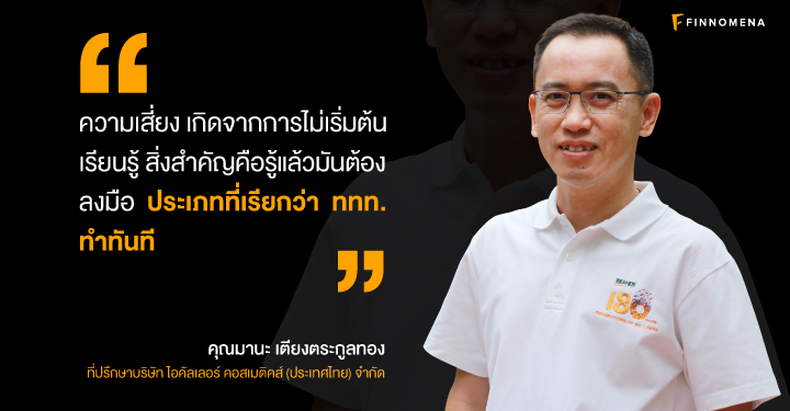 Testimonial: บทสัมภาษณ์ คุณมานะ เตียงตระกูลทอง ที่ปรึกษาบริษัท ไอคัลเลอร์ คอสเมติคส์ (ประเทศไทย) จำกัด