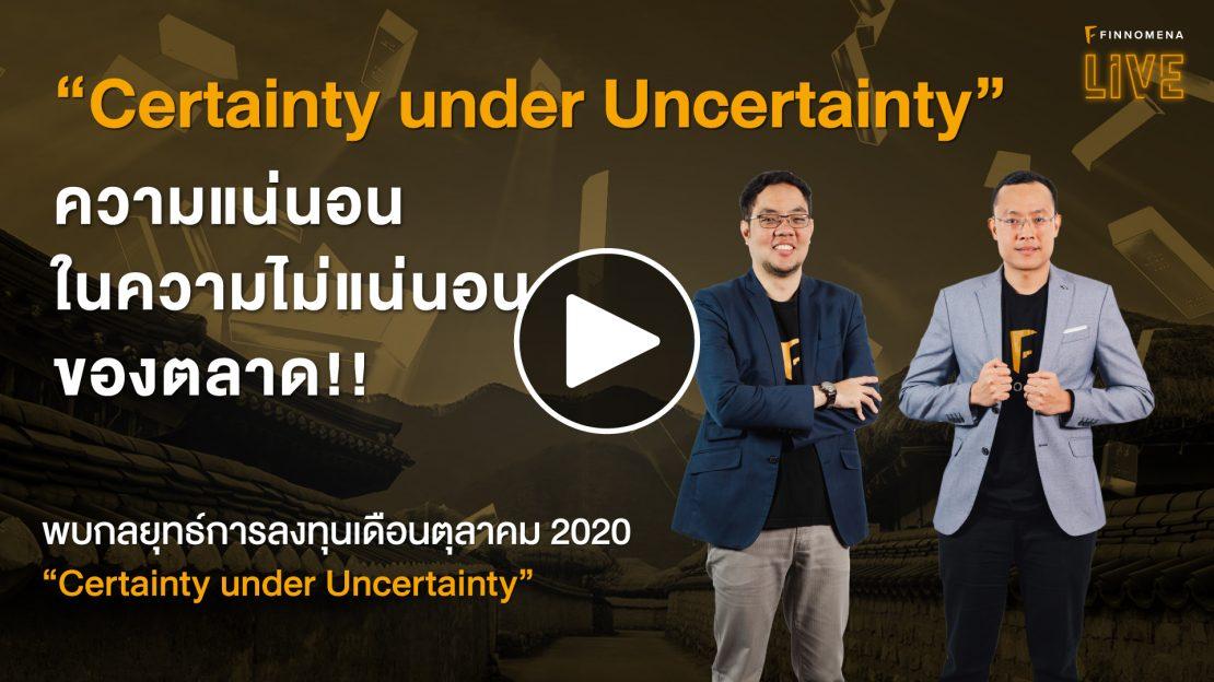 """Certainty under Uncertainty"" ความแน่นอนในความไม่แน่นอนของตลาด!! - FINNOMENA LIVE"