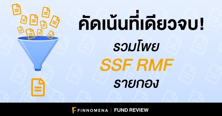 คัดเน้นที่เดียวจบ! รวมโพย SSF RMF รายกอง