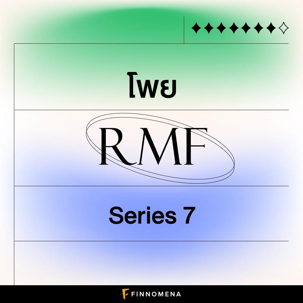 พลาดไม่ได้! โพยจัดชุด SSF & RMF
