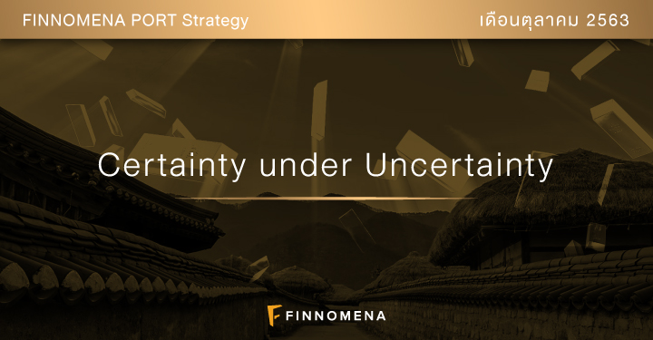 FINNOMENA PORT Strategy เดือนตุลาคม 2020 : Certainty under Uncertainty