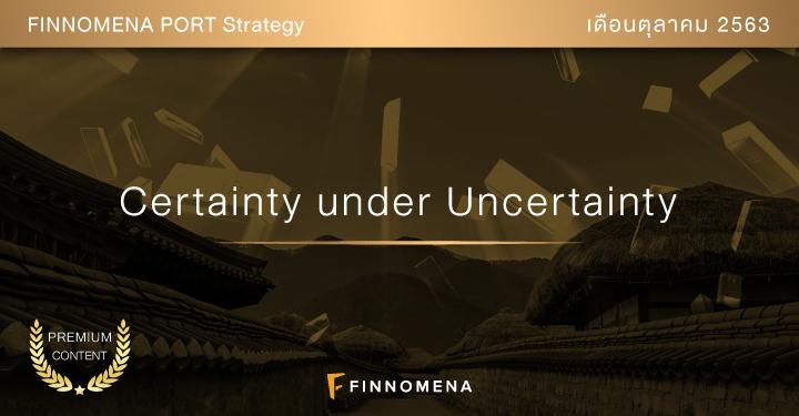 มุมมองการลงทุนประจำเดือนตุลาคม 2563 ลงทุนอะไรดี? โดย FINNOMENA Investment Team