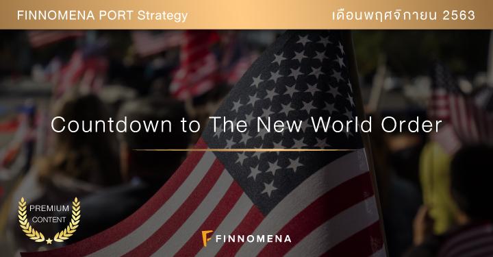 มุมมองการลงทุนประจำเดือนพฤศจิกายน 2563 ลงทุนอะไรดี? โดย FINNOMENA Investment Team