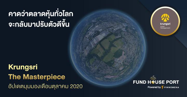 Krungsri The Masterpiece อัปเดตมุมมองเดือนตุลาคม 2020: คาดว่าตลาดหุ้นทั่วโลกจะกลับมาปรับตัวดีขึ้น