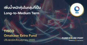TISCO Omakase Extra Fund ปรับพอร์ตเดือน ต.ค. 2020: เพิ่มน้ำหนักหุ้นในกลุ่มที่เป็น Long-to-Medium Term