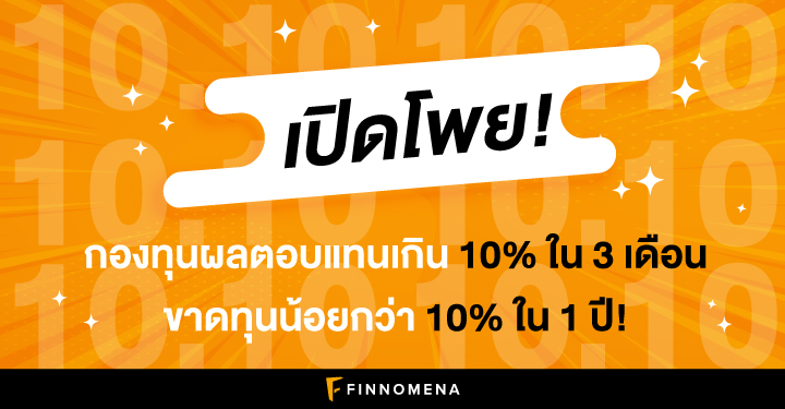 เปิดโพย! กองทุนผลตอบแทนเกิน 10% ใน 3 เดือน ขาดทุนน้อยกว่า 10% ใน 1 ปี!
