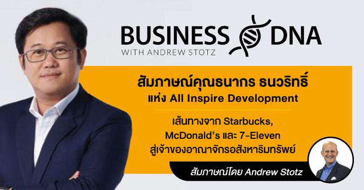 Business DNA: สัมภาษณ์คุณธนากร ธนวริทธิ์ แห่ง All Inspire Development: เส้นทางจาก Starbucks, McDonald's และ 7-Eleven สู่เจ้าของอาณาจักรอสังหาริมทรัพย์