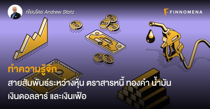 ทำความรู้จักสายสัมพันธ์ระหว่างหุ้น ตราสารหนี้ ทองคำ นํ้ามัน เงินดอลลาร์ และเงินเฟ้อ