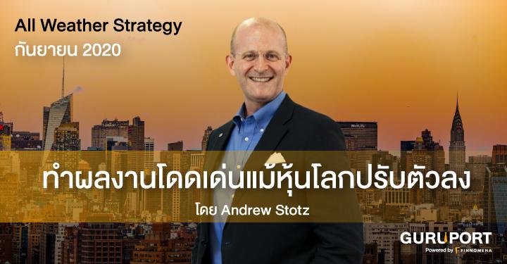 All Weather Strategy กันยายน 2020: ทำผลงานโดดเด่นแม้หุ้นโลกปรับตัวลง