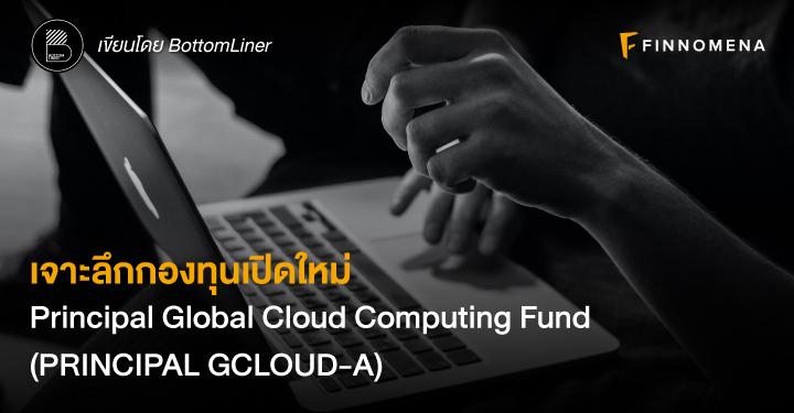 เจาะลึกกองทุนเปิดใหม่ Principal Global Cloud Computing Fund