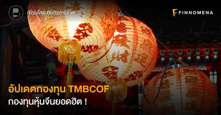 อัปเดตกองทุน TMBCOF กองทุนหุ้นจีนยอดฮิต !