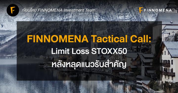 FINNOMENA Tactical Call: Limit Loss STOXX50 หลังหลุดแนวรับสำคัญ