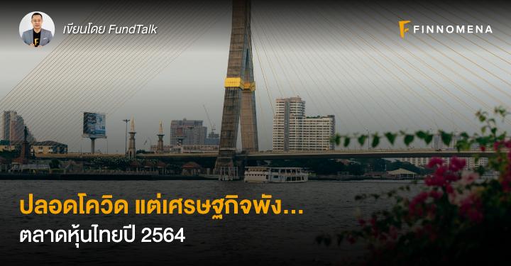 ปลอดโควิด แต่เศรษฐกิจพัง...ตลาดหุ้นไทยปี 2564