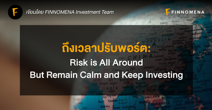 ถึงเวลาปรับพอร์ต: Risk is All Around But Remain Calm and Keep Investing