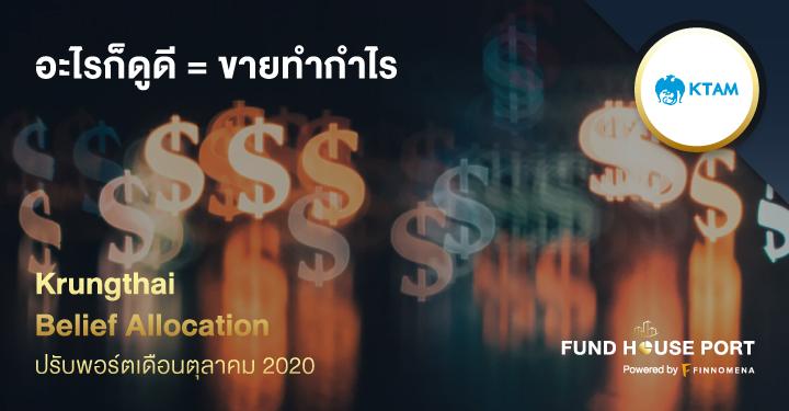 Krungthai Belief Allocation ปรับพอร์ตเดือน ต.ค. 2020 : อะไรก็ดูดี = ขายทำกำไร