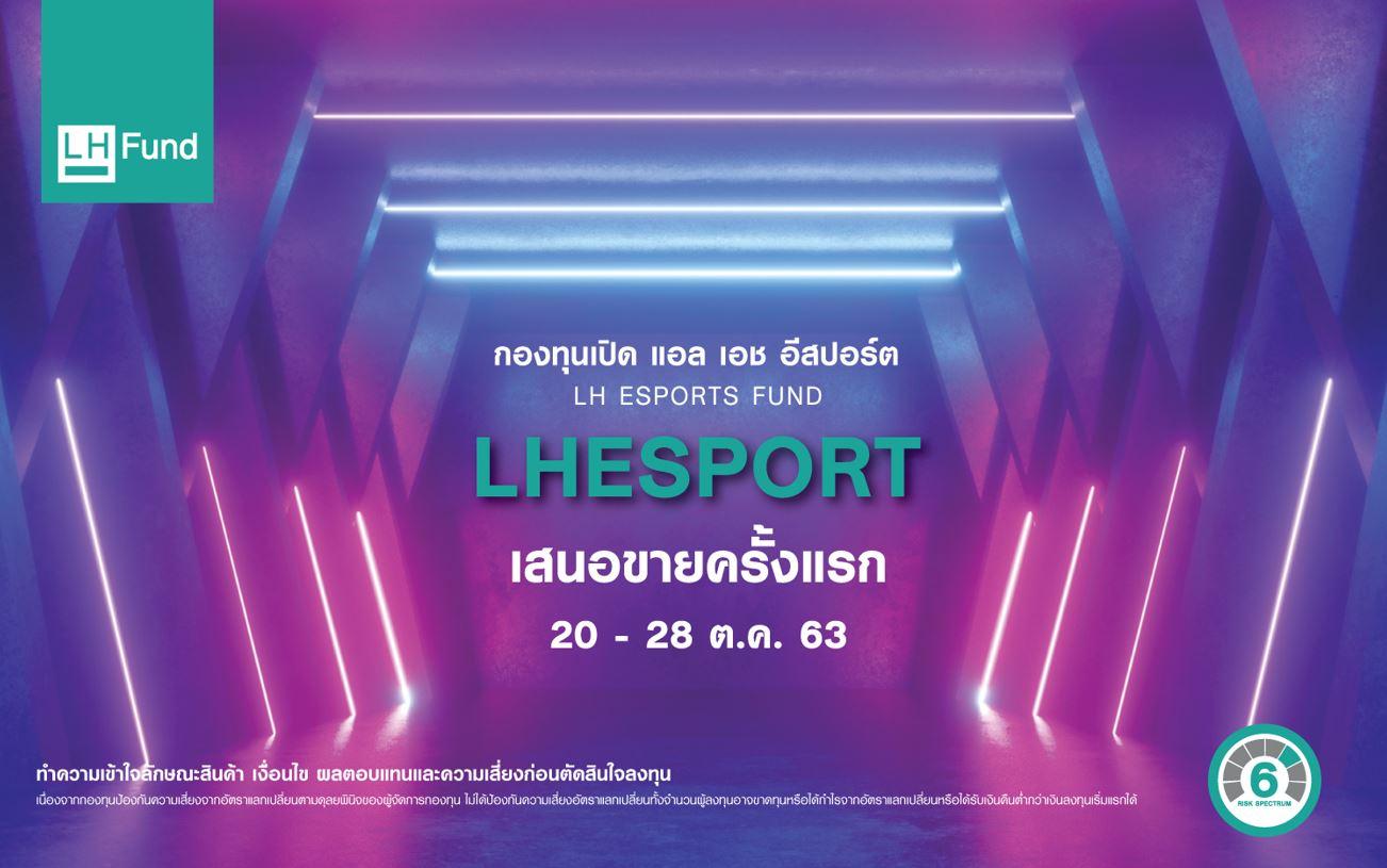 เจาะลึกธุรกิจ Gaming Industry ไปกับกองทุน LHESPORT