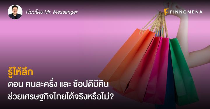 รู้ให้ลึก ตอน คนละครึ่ง และ ช้อปดีมีคืน ช่วยเศรษฐกิจไทยได้จริงหรือไม่?
