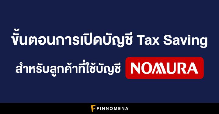 ขั้นตอนการเปิดบัญชี Tax Saving สำหรับลูกค้าที่ใช้บัญชี Nomura