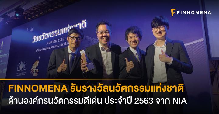 FINNOMENA รับรางวัลนวัตกรรมแห่งชาติ ด้านองค์กรนวัตกรรมดีเด่น ประจำปี 2563 จาก NIA
