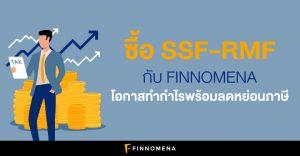 ซื้อ SSF-RMF กับ FINNOMENA โอกาสทำกำไรพร้อมลดหย่อนภาษี