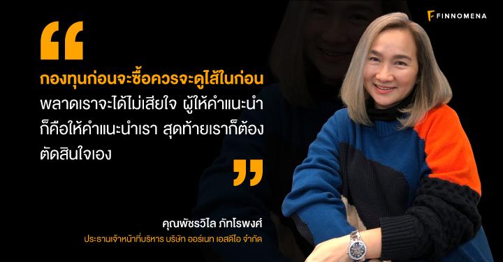 Testimonial: บทสัมภาษณ์ คุณพัชรวิไล ภัทโรพงศ์ ผู้บริหารบริษัท ออร์เนท เอสดีโอ จำกัด