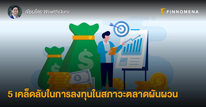 5 เคล็ดลับในการลงทุนในสภาวะตลาดผันผวน