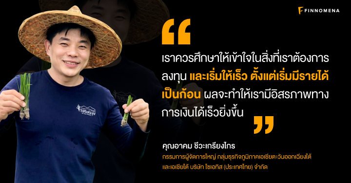 Testimonial: บทสัมภาษณ์ คุณอาคม ชีวะเกรียงไกร กรรมการผู้จัดการใหญ่ กลุ่มธุรกิจภูมิภาคเอเชียตะวันออกเฉียงใต้และเอเชียใต้ บริษัท โซเอทิส (ประเทศไทย) จำกัด